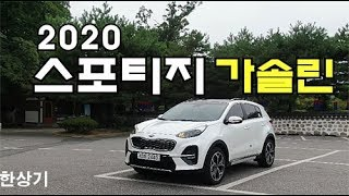 2020 기아 스포티지 가솔린 2.0 MPI 시승기(2…