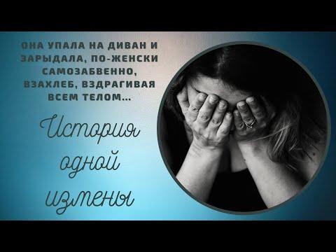 История одной измены / История любви до слез