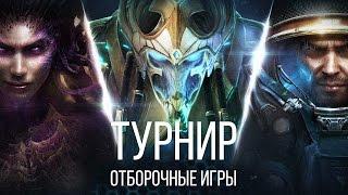 Запись турнира по Starcraft 2 Сердце роя - Часть 1 - отборочные игры