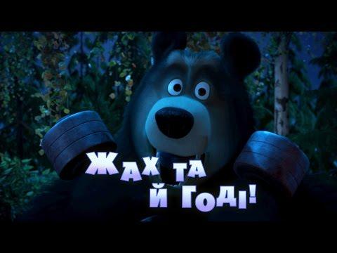 Маша та Ведмідь - Жах та й Годі! (56 серія) Masha and the Bear