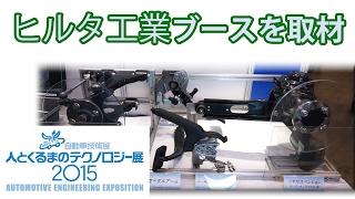 人とくるまのテクノロジー展2015「ヒルタ工業」サスペンションシステムの動作模型 展示会取材/マークラインズ