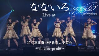【ライブ】なないろ Live at 私立恵比寿中学新春大学芸会~ebichu pride~