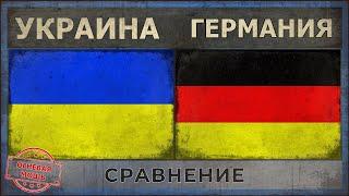 УКРАИНА vs ГЕРМАНИЯ ✪ Сравнение армий [2018]