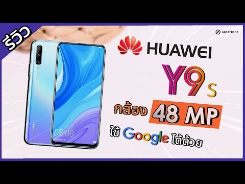 รีวิว HUAWEI Y9s ตีบวก RAM 6GB และกล้อง 48MP พร้อมใช้ Google 100% ราคา 7,990 บาท - วันที่ 02 Dec 2019