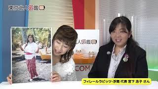 東京北人図鑑 第89回 宮下浩子さん(2/18放送)