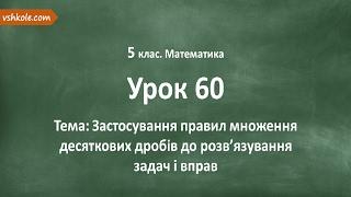 #60 Застосування правил множення десяткових дробів. Відеоурок з математики 5 клас