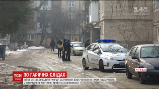 У Чернівцях спецпідрозділ  КОРД  затримав грабіжників банкоматів