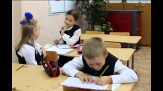 Введение в школьную жизнь (1е класс)