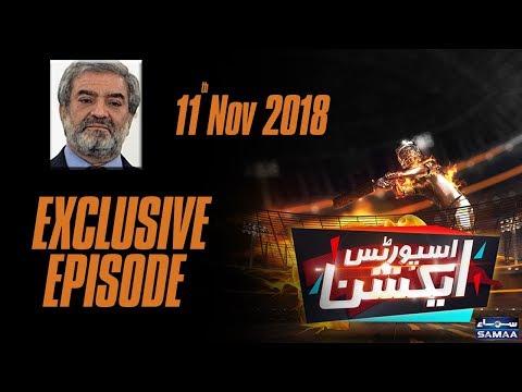 Ehsan Mani Exclusive | Sports Action | Samaa TV | November 11, 2018
