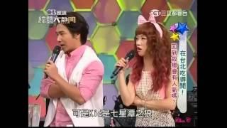 綜藝大熱門 2014 12 19 高清 HD 在台北吃得開! 回到故鄉會有人氣嗎