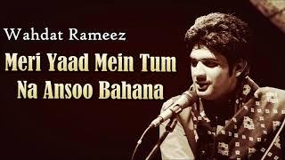 Meri Yaad Mein Tum Na Ansoo Bahana | Wahdat Rameez | A Tribute to Talat Mahmood