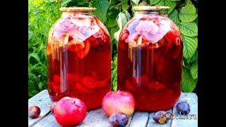 Компот из яблок, слив и малины на зиму