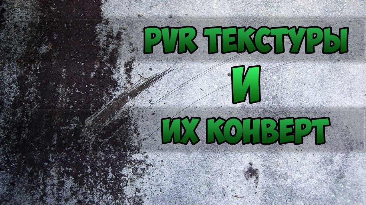 PVR ТЕКСТУРЫ | КАК КОНВЕРТИРОВАТЬ В PNG И ДРУГИЕ ФОРМАТЫ ...