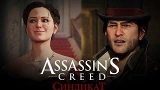 Скачать Самые смешные моменты из Assassin S Creed Syndicate