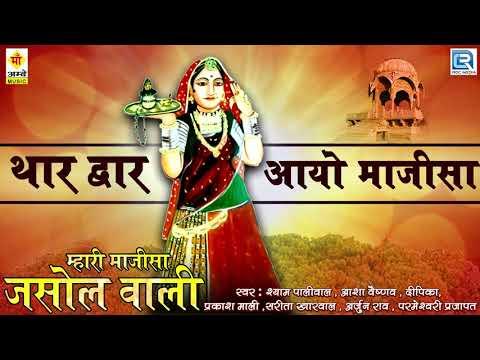 माजीसा देसी भजन - थारे द्वार आयो माजीसा | FULL Audio | Jasol Majisa | Rajasthani Bhakti Songs