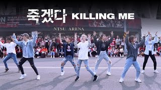 [KPOP IN PUBLIC CHALLENGE] iKON ' 죽겠다(KILLING ME)' Cover by KEYME from TAIWAN
