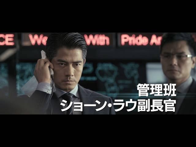 映画『コールド・ウォー 香港警察 二つの正義』予告編