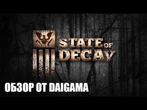 Обзор игры State of Decay.