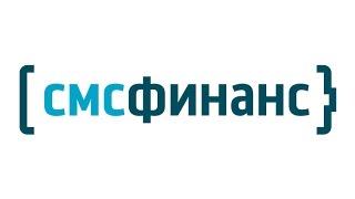 видео СМСфинанс - займы онлайн: (заявка, условия, отзывы клиентов)