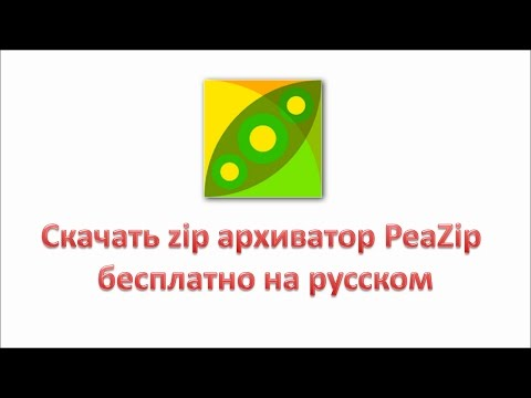 Скачать Zip архиватор PeaZip бесплатно на русском