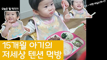 [잘먹는아기]  15개월 아기 저세상 텐션 밥먹기!
