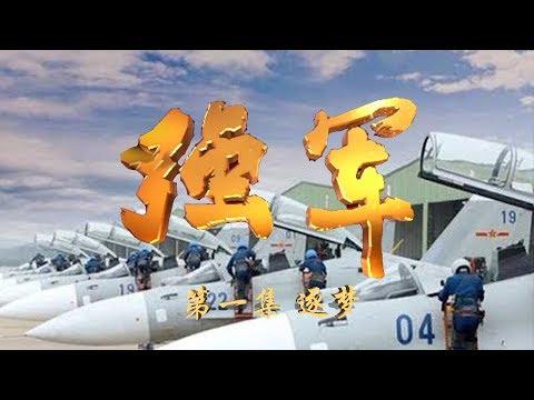 《强军》 第一集 逐梦 | CCTV