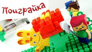 Машинки и КОНСТРУКТОР - Друзья Йоко на строительной площадке - Играем в игрушки - Поиграйка с Егором thumbnail
