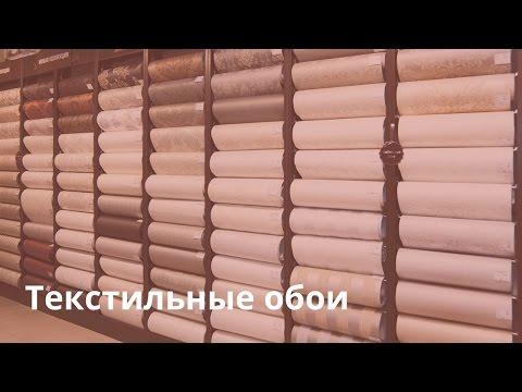 Текстильные обои - подробное описание