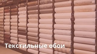 видео Обои для стен купить в Москве
