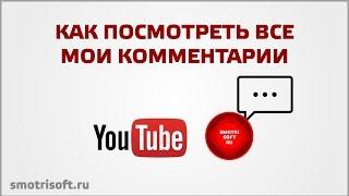 Как посмотреть все мои комментарии на YouTube(Покажу как сохранить все видео с youtube, все комментарии сделанные вами на YouTube и в Google сервисах через Google+,..., 2015-12-03T15:36:30.000Z)