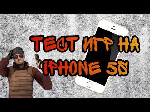 Тест Игр На IPhone 5s в 2020 году // Стоит ли покупать IPhone 5s в 2020 Году #stayhome