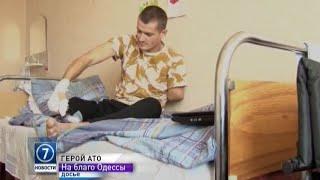 Фонд «На благо Одессы» взял на себя расходы по протезированию конечностей героя АТО(Рядовой Вадим Мазниченко, который 30 сентября прошлого года получил тяжелейшие ранения и в итоге лишился..., 2015-02-12T13:14:56.000Z)