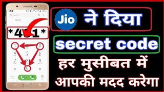 Most useful Secret Code For All Jio Users | Jio Secret Code| all Android mobile phones| Hindi Urdu|