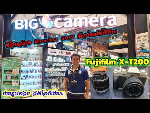 ซื้อกล้อง Fujifilm X-T200 กล้อง Mirrorless 2021 มือใหม่ถ่ายง่าย ได้ภาพสวย โฟกัสดี ที่ big camera