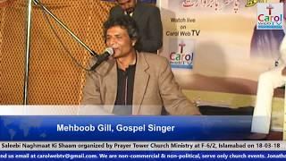 Naasri k siwa ma to kuch bhi nahi by Mehboob Gill on18 03 18.