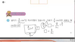 6학년1학기 수학익힘 11쪽
