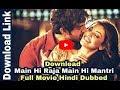 Main Hi Raja Main Hi Mantri (2017) Hindi Dubbed | Full Movie |