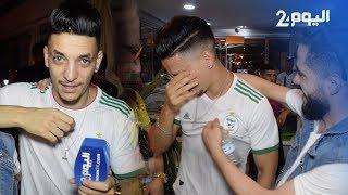 """مؤثر.. دموع جزائري مقيم بالمغرب بعد التتويج باللقب: """" شاركت فرحتي مع خوتنا المغاربة"""""""