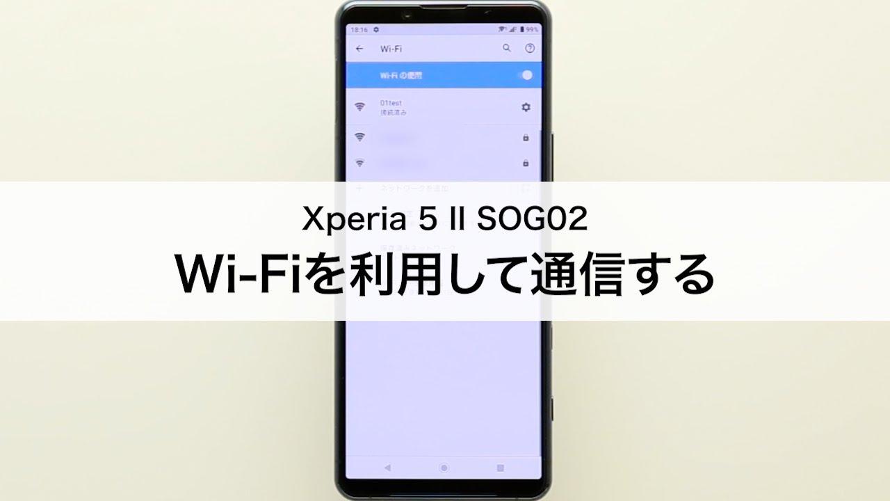 【Xperia 5 II SOG02】Wi-Fiを利用して通信する