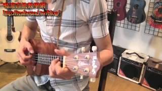 宮崎駿-龍貓主題曲[豆豆龍Totoro] 阿隆老師烏克麗麗演奏 (Ukulele No.6)