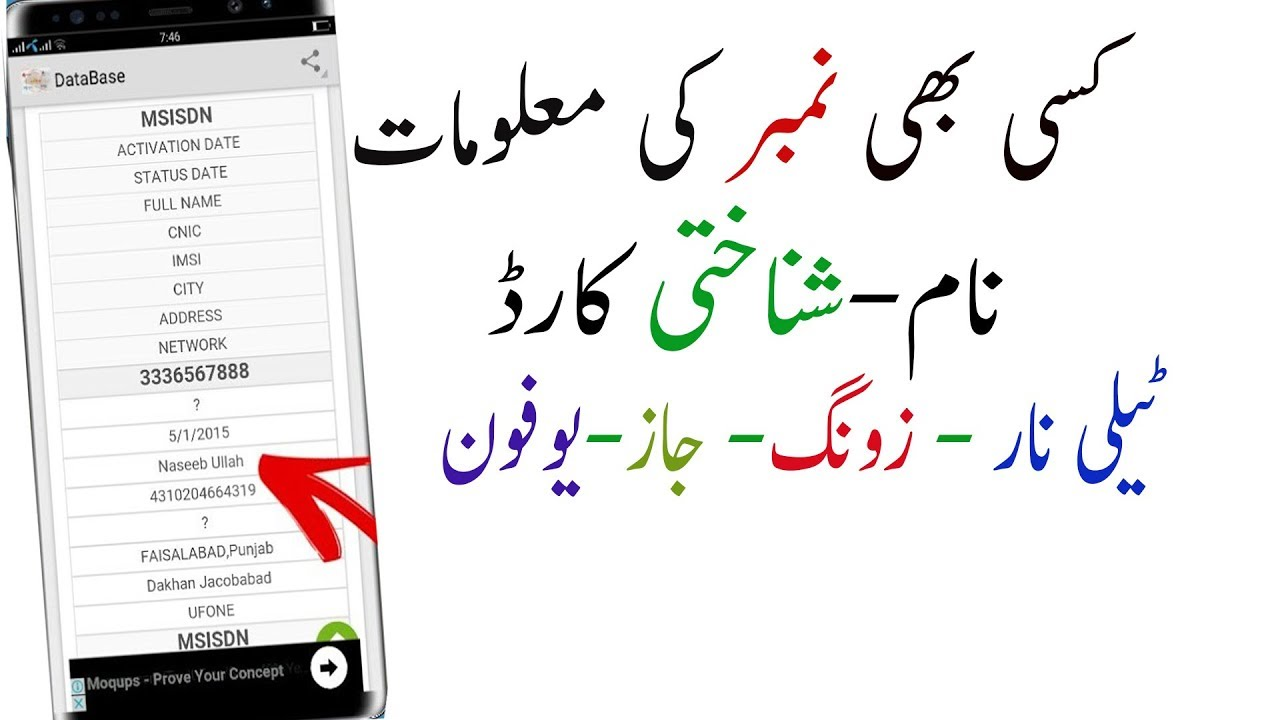 8 36 MB] How To Check Cnic Number Through All Network Mobile Number