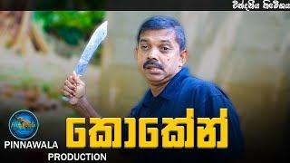 කොකේන් - Koken (Pinnawala Production)