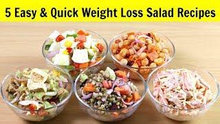 ५ झटपट और आसान सलाद वजन कम करने के लिए   Weight Loss Recipe   Salad   Diet Recipe   KabitasKitchen