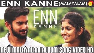 Enn Kanne - New Malayalam Romantic Album Song HD
