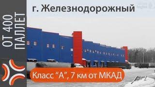 Складские услуги | www.sklad-man.ru | Складские услуги ID 7(Складские услуги на складе ответхранения в г. Железнодорожный. Подробнее на сайте: http://www.sklad-man.ru/otvetstvennoye-khrane..., 2013-01-10T14:45:12.000Z)