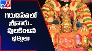 వైభవంగా శ్రీవారి గరుడ సేవ : Tirumala - TV9