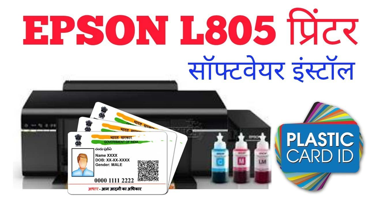 PVC CARD how to print pvc card in epson l805 witch software install for  epson l805