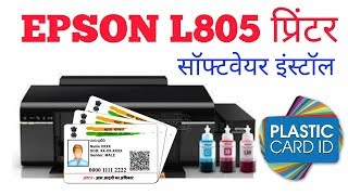 How To Print Pvc Card In Epson L805 Witch Software