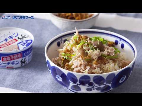【Hagoromo Foods】鮪魚菇菇炊飯