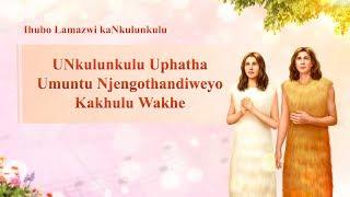 """Zulu Gospel Song """"UNkulunkulu Uphatha Umuntu Njengothandiweyo Kakhulu Wakhe"""""""